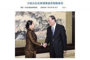 周曉輝:王岐山高規格見柬埔寨副首相不尋常