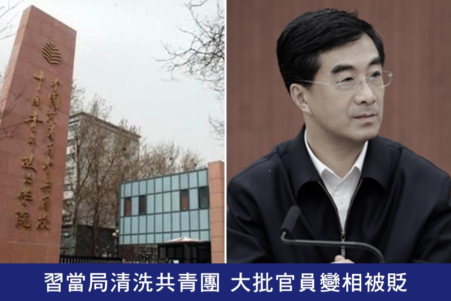 近年來,中共共青團官員在政壇上被邊緣化,不少團中央及地方團派官員被外調、被貶,其中包括共青團中央第一書記秦宜智。(合成圖片)