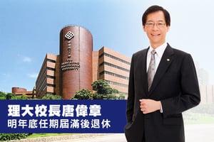 理大校長唐偉章明年底任期屆滿後退休