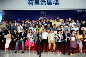 香港金閱獎得獎名單出爐