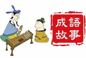 【成語故事】德高望重