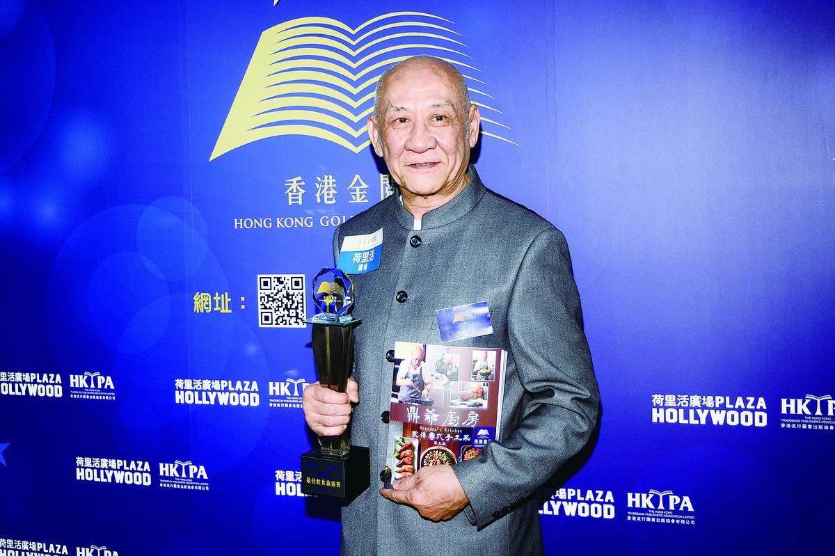 李家鼎首次出新書《鼎爺廚房》就獲獎。(宋碧龍/大紀元)