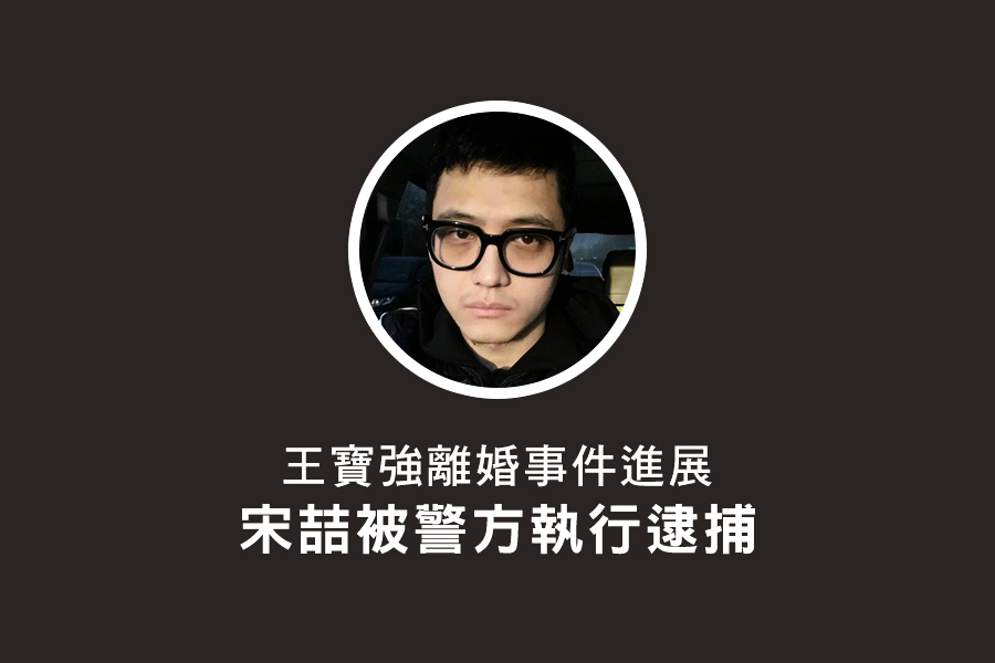 王寶強離婚事件進展 宋喆被警方執行逮捕