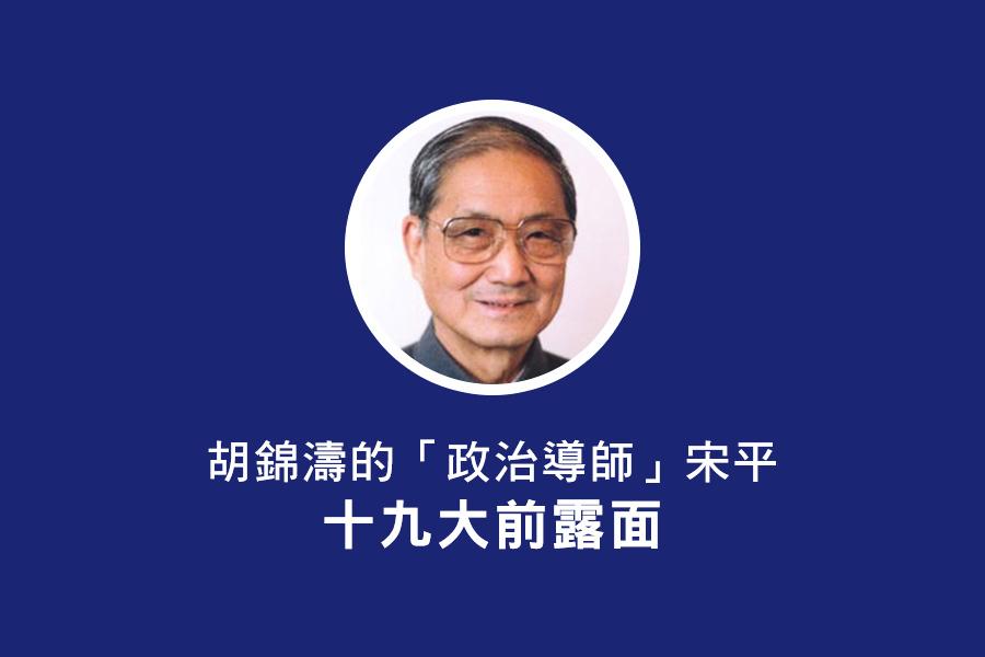 胡錦濤的「政治導師」宋平十九大前露面