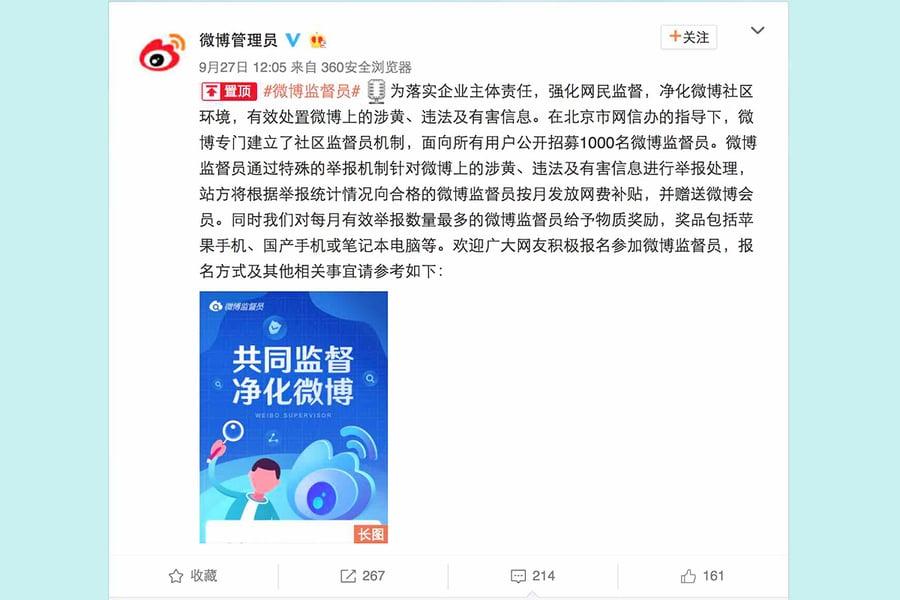 新浪微博招募千名舉報審查員 網民:招告密者