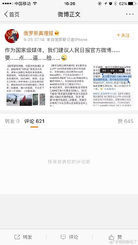 中國國內網民對比《人民日報》的報道以及美軍救援加勒比地區的真實資訊。(網絡圖片)
