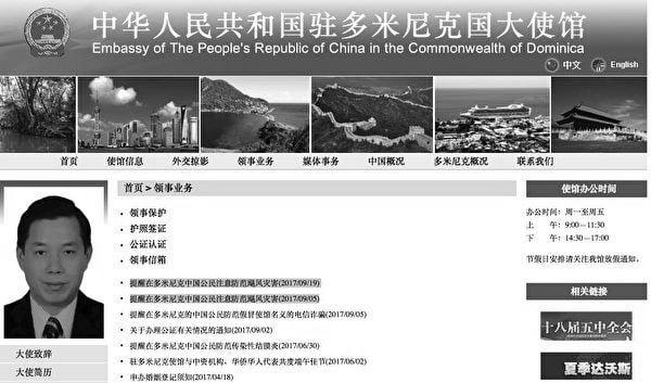 中共駐多米尼克大使館網站,顯示跟兩次颶風來襲相關的信息只有兩條,一次颶風發了一條。(來源:中共駐多米尼克大使館網站截圖)