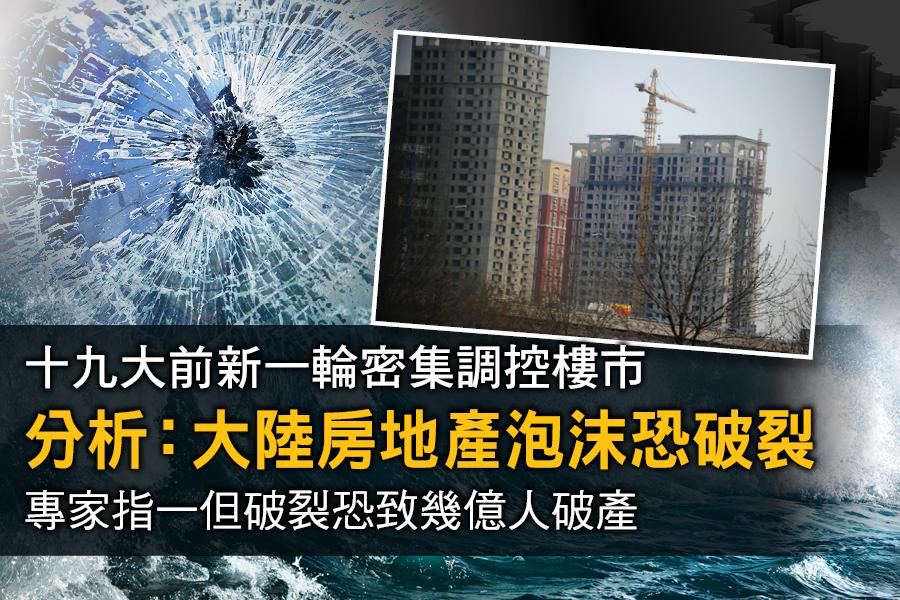 在大陸房地產泡沫日益膨脹的現下,多地已初現泡沫破裂現象,房屋沒建好開發商卻破產。(AFP)