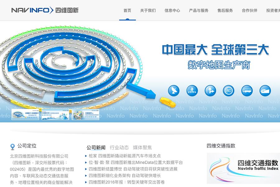 總部位於北京的四維圖新(NavInfo)是為騰訊提供地圖的公司。它試圖收購總部位於阿姆斯特丹的Here公司的10%股份。圖為四維圖新的官方網頁。(網頁擷圖)