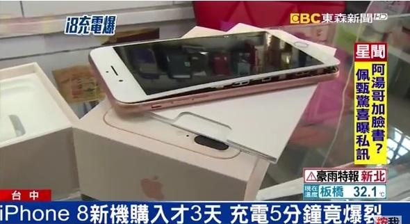 台中市吳姓女子日前購買蘋果公司的iPhone 8 Plus手機,充電時突然電池膨脹,背蓋與螢幕呈現分離狀態。(東森電視視像擷圖)