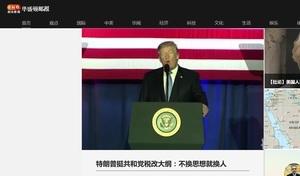 美國《華郵》被山寨 楊瀾夫婦旗下傳媒操作