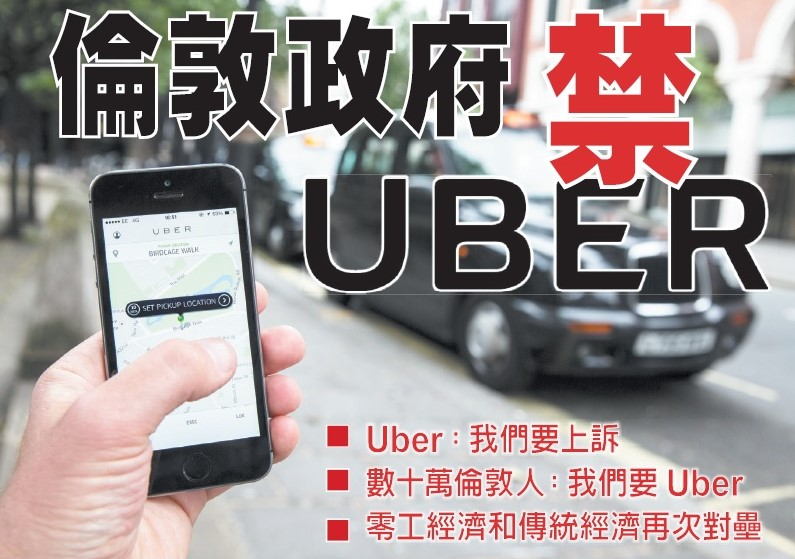 倫敦政府不要Uber 倫敦人要Uber