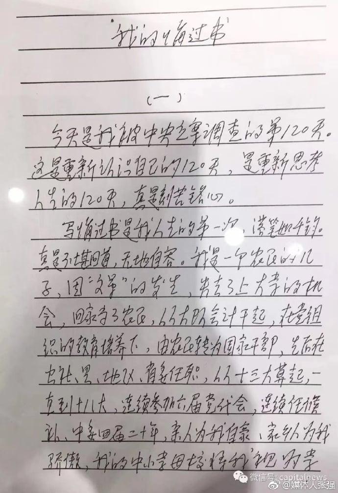 近日,北京公開展出落馬高官懺悔書。其中,中共全國政協前副主席蘇榮,山東濟南市委前書記王敏的懺悔書中現錯別字。圖為蘇榮的懺悔書。(網絡圖片)