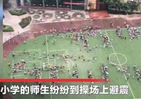 四川廣元發生5.4級地震 深度13千米