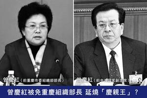 曾慶紅被免重慶組織部長 延燒「慶親王」?
