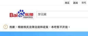 在中國別說「夢見豬」 否則會出事