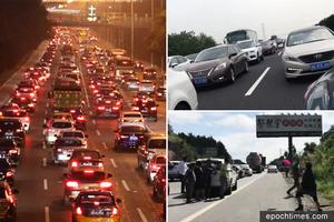 大陸「十一」長假首日 多地高速開啟堵車模式