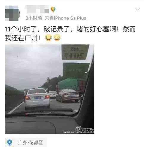 網民表達堵車的情況和心情。(網絡圖片)