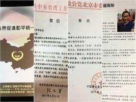 台灣黑道是中共在台第五縱隊 證據曝光