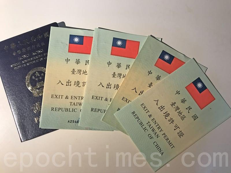 台灣內政部移民署宣布,即日起港澳居民可於「境外人士申請系統」,網上申請多次入出境許可證。(王文君/大紀元)