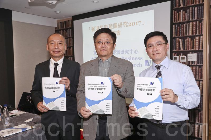 冠域商業經濟研究中心公佈《香港教育藍圖研究2017》,指本港有6大教育問題,並提出多項建議。(余鋼/大紀元)