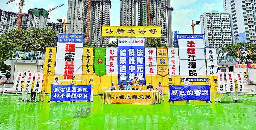 多位香港政要和中外名人在「法辦元兇 解體中共 停止迫害」集會上發言。(宋碧龍/大紀元)