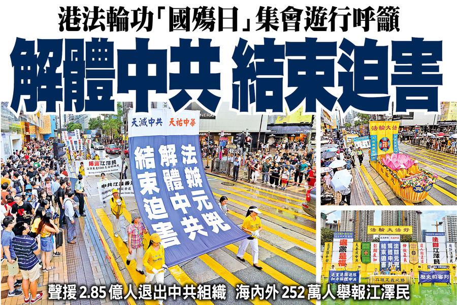 港法輪功「國殤日」集會遊行呼籲 解體中共 結束迫害