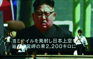 中國學術界首次公開討論 北韓若崩潰中國怎麼辦?