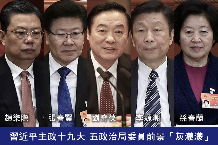 繼外界近期不斷推測十九大名單,其中5名政治局委員的未來顯得灰濛濛。(Feng Li, WANG ZHAO/AFP/Getty Images、網絡圖片/大紀元合成)