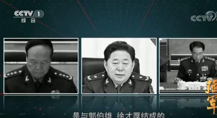 日前,中共官媒播出了軍方8集大型紀錄片,其中第五集首次集中曝光了三軍頭郭伯雄、徐才厚、谷俊山被審查時的畫面。(視像擷圖)