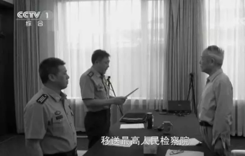 郭伯雄被宣佈開除中共黨籍處分的畫面。此圖為首次發佈。(視像擷圖)