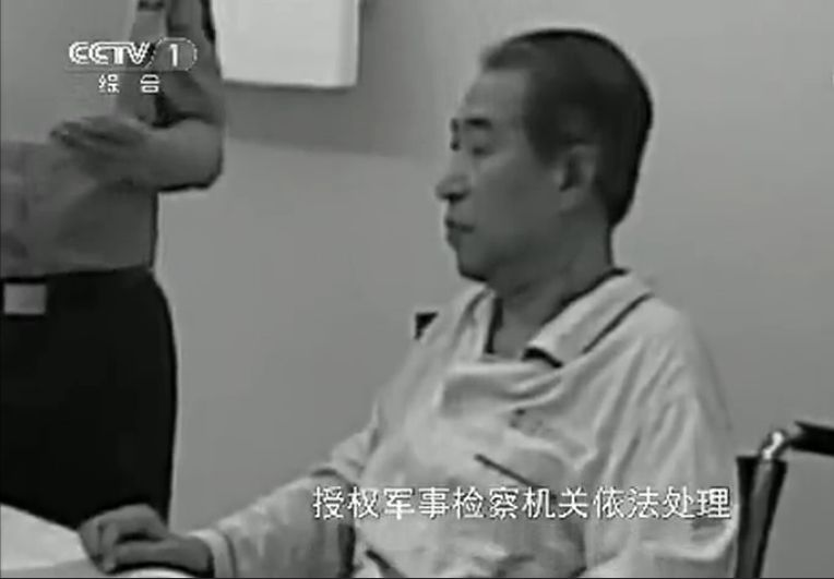徐才厚雙目緊閉的圖片,是首次發佈。(視像擷圖)