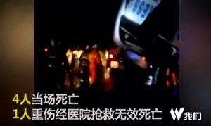 十一長假河南高速大客車側翻 已致5死38傷