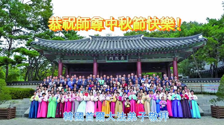 南韓首爾法輪功學員穿著傳統民族服裝,在首爾孝昌公園彰烈門外恭賀師父中秋快樂。(明慧網)
