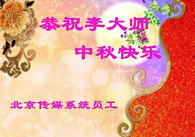 一些明白法輪功真相的大陸民眾祝賀李洪志大師中秋快樂,盼他早日回到中國。(明慧網)