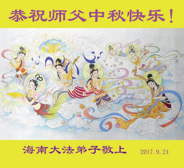 中國大陸各省市法輪功學員透過明慧網向法輪功創始人寄賀卡、詩詞等,表達感恩和中秋節問候。(明慧網)