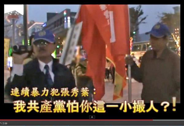 愛國同心會會長周慶峻、總幹事張秀葉等人,長年在台北101大樓廣場暴力騷擾法輪功學員。(視頻截圖/大紀元)