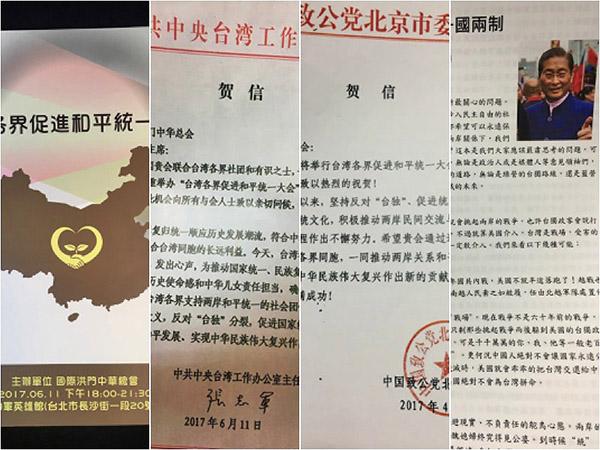台灣各黑幫組成了中共在台灣的和平統一促進會,其活動獲中共國台辦主任等的「祝賀」。(大紀元合成圖)