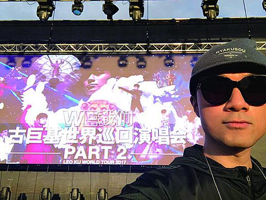 古巨基9月30日在三藩市舉行「我們」世界巡迴演唱會。(古巨基facebook)
