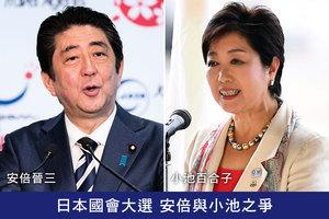 日本國會大選 安倍與小池之爭