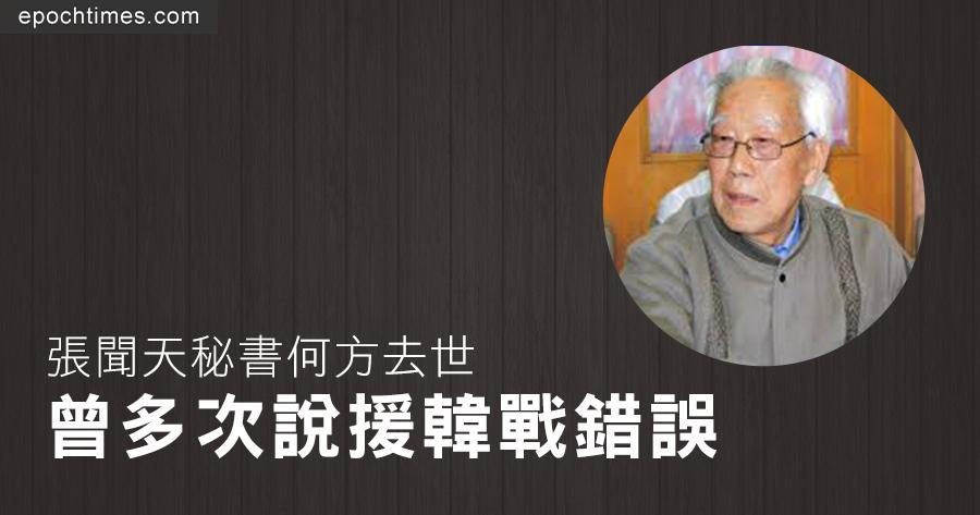 中共自由派元老何方,曾多次批中共前黨魁毛澤東,批蘇聯的十月革命是歷史的倒退等。(網絡圖片/大紀元合成)