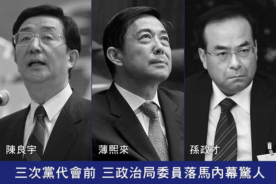 陳良宇、薄熙來、孫政才的落馬,都牽連著重大的政治陰謀。(Feng Li, Lintao Zhang, China Photos/Getty Images/大紀元合成)