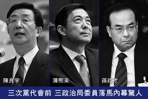 三次黨代會前 三政治局委員落馬內幕驚人