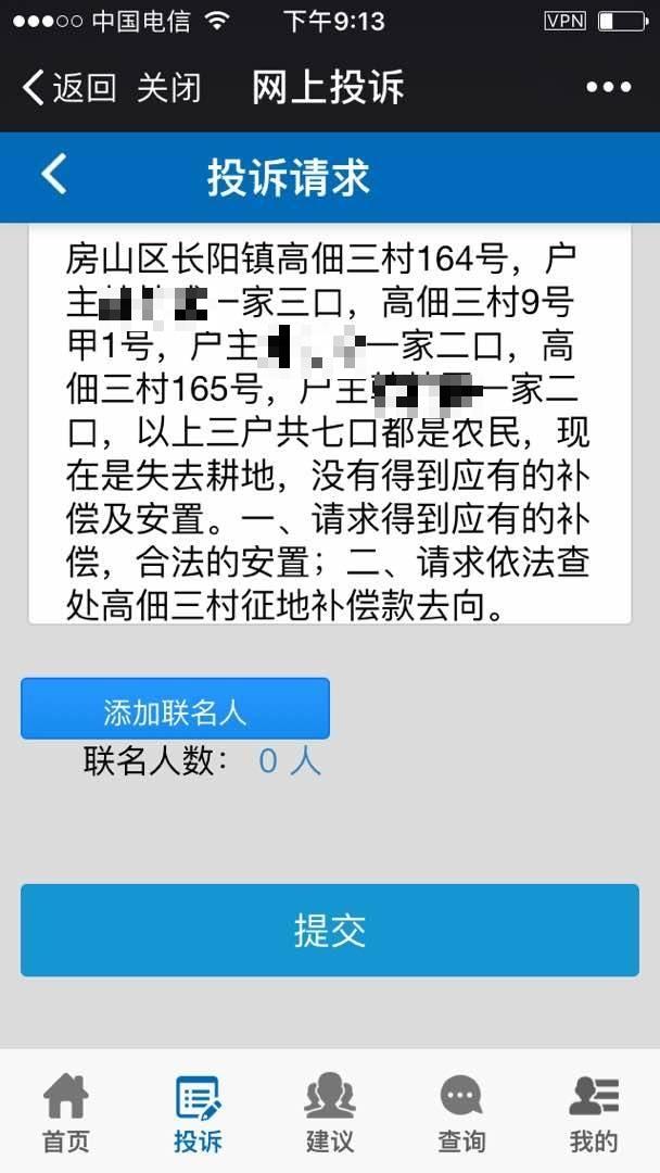 訪民10月3日向國家信訪局網上投訴系統發送材料,畫面停止不動。(訪民提供)