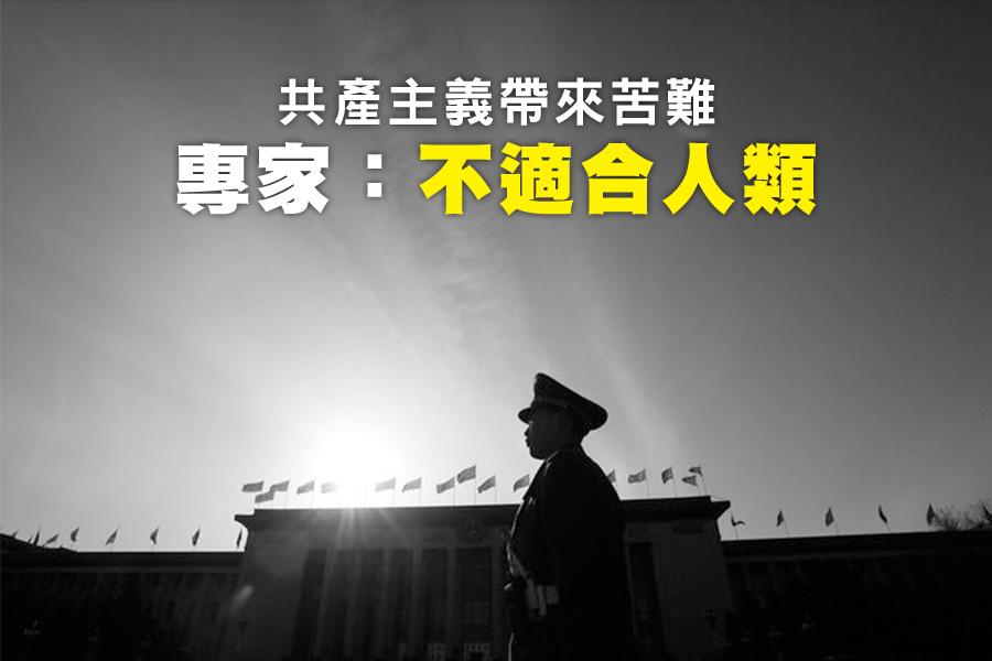 專家分析稱,「共產主義並不適合於人類社會。」(Andrew Wong/Getty Images)