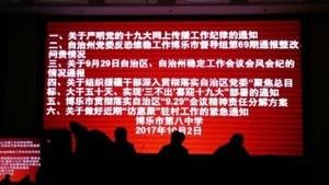 中共十九大「維穩」升級 新疆推出聯保制