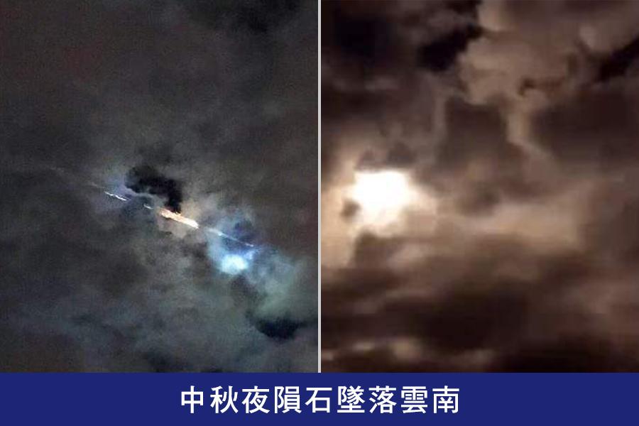 網民上傳拍到的隕石穿越夜空的景象。(網絡圖片)