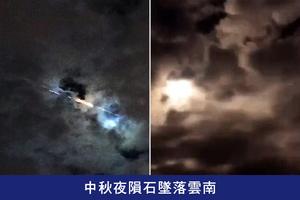 中秋夜隕石墜落雲南 網民:超級震撼