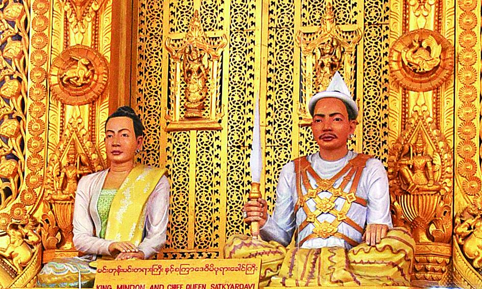 在曼德勒皇宮的大殿上,供奉著敏東王(King Mindon)及皇后的塑像。1852年,英國侵佔了下緬甸。敏東趁機與弟弟加囊親王(Kanaung Mintha)一起推翻了國王蒲甘王,自立為王,在位15年。敏東據說是位開明君王,在位期間致力於改革,先後廢除了采邑制,改革了稅制,還派人到英、日學習工業技術。曼德勒宮便是敏東在1857年建成。