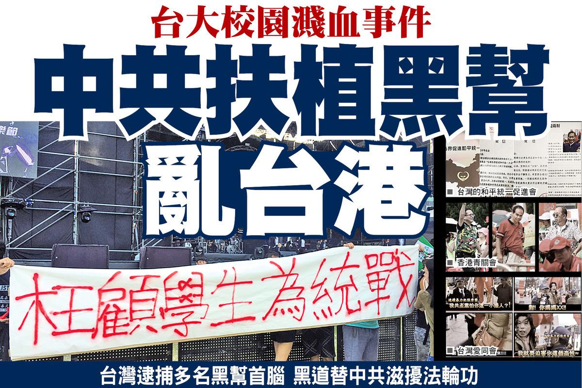 圖為9月25日大陸選秀節目《中國新歌聲》在國立台灣大學舉辦宣傳活動,有民眾站在舞台邊,拉開寫上訴求的白布條表達不滿。(中央社)